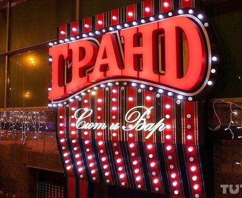 Казино гранд адрес casino online the best